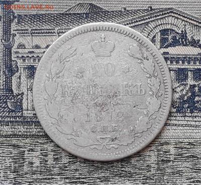 20 копеек 1872 до 21-05-2019 до 22-00 по Москве - 20 872 Р