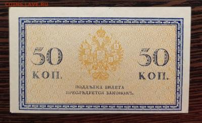 50 копеек 1915 Отличная до 19.05.2019 в 22.00 - 20190131_0217031