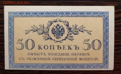 50 копеек 1915 Отличная до 19.05.2019 в 22.00 - 20190131_0216471