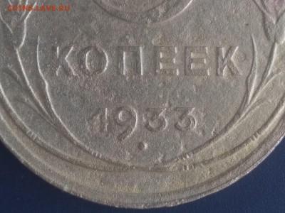 5 копеек 1933 года до 22:00 24.05.19 Мск - 12