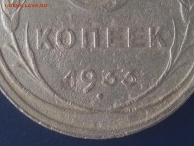 5 копеек 1933 года до 22:00 24.05.19 Мск - 11