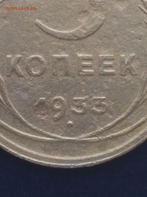 5 копеек 1933 года до 22:00 24.05.19 Мск - 10