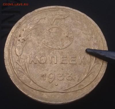 5 копеек 1933 года до 22:00 24.05.19 Мск - 6