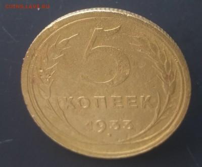5 копеек 1933 года до 22:00 24.05.19 Мск - 3