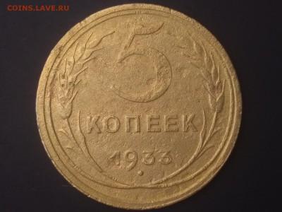 5 копеек 1933 года до 22:00 24.05.19 Мск - 1