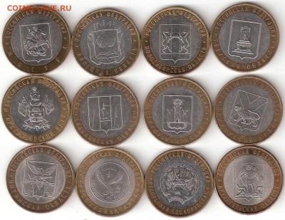 10 руб. Биметалл Регионы 12 монет - 12 Regioni A
