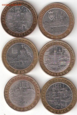 10 руб. Биметалл ДГР 6 монет разные - 6шт ДГР А