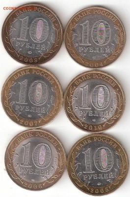 10 руб. Биметалл ДГР 6 монет разные - 6шт ДГР Р
