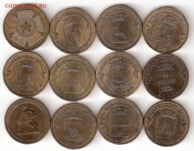 10 руб. ГВС 12 монет разные - 12 GVS A