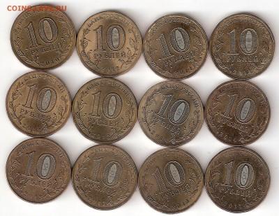 10 руб. ГВС 12 монет разные - 12 GVS P