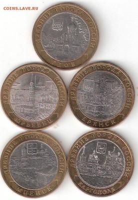10 руб. Биметалл: ДГР - 5 монет, Гдовм и др. - 5 DGR a