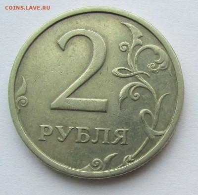 2 рубля 2003г. до 22.00 до 24.05.19 - IMG_5372.JPG