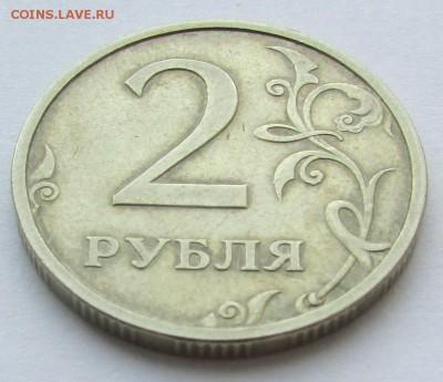 2 рубля 2003г. до 22.00 до 24.05.19 - IMG_5373.JPG