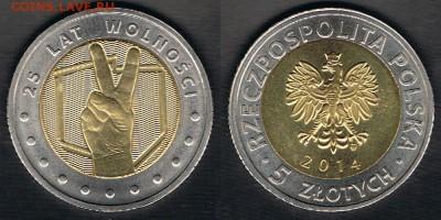 """Польша 5 злотых 2014 """"Независимость"""" до 24.05.19 в 22:00 - Poland_Y#904_18052019"""