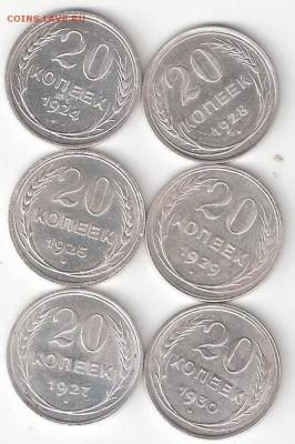 Погодовка СССР 20коп. 6 монет(билоны) ФИКС - 20к СССР-6шт билоны Р соин