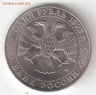 Памятные монеты РФ 1992-1995, Анц 1 рубль ТУРГЕНЕВ - ТУРГЕНЕВ А Анц соин