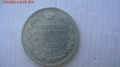 1 рубль 1812 г. до 26,05,19 22-00 по МСК - IMGA0116.JPG
