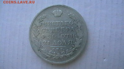 1 рубль 1812 г. до 26,05,19 22-00 по МСК - IMGA0118.JPG