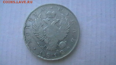1 рубль 1812 г. до 26,05,19 22-00 по МСК - IMGA0123.JPG