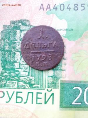 деньга 1798 е.м. до 26.05.2019 22-00 мск - деньгапавла1