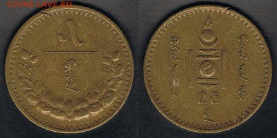 Монголия 5 мунгу 1937 до 24.05.19 в 22:00 МСК - Mongolia_KM#11_18052019