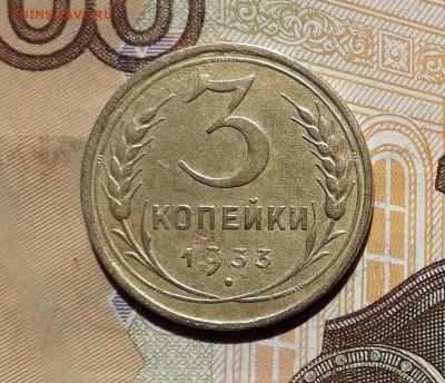3 копейки 1933 до 21-05-2019 до 22-00 по Москве - 3 33 Р