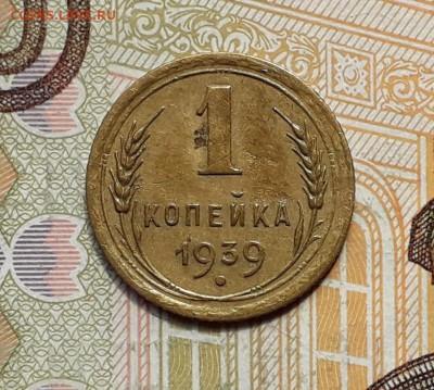1 копейка 1939 до 21-05-2019 до 22-00 по Москве - 1 39 Р