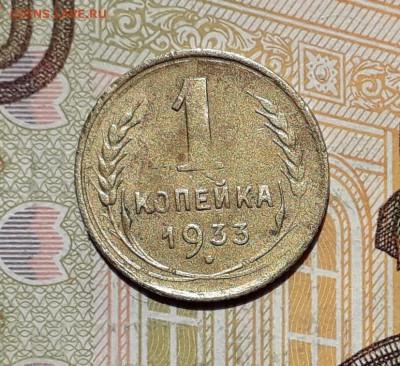 1 копейка 1933 до 21-05-2019 до 22-00 по Москве - 1 33 Р