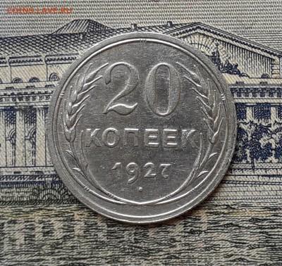 20 копеек 1927 до 21-05-2019 до 22-00 по Москве - 20 27 Р
