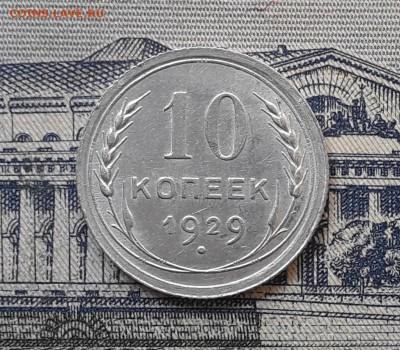 10 копеек 1929 до 21-05-2019 до 22-00 по Москве - 10 29 Р