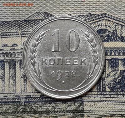 10 копеек 1928 до 21-05-2019 до 22-00 по Москве - 10 28 Р