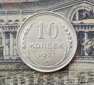 10 копеек 1927 до 21-05-2019 до 22-00 по Москве - 10 27 Р