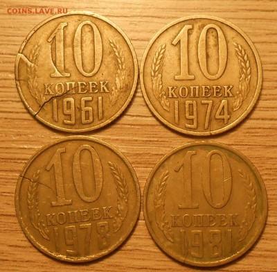 10 копеек 1961-1981 (4 шт) с трещинами до 25.05.19 г.22:00 - 1.JPG