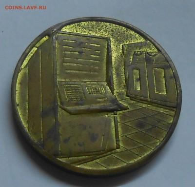 "Медаль ""20 лет"" повторный чекан до 25.05.19 г. 22:00 - DSCN2297.JPG"