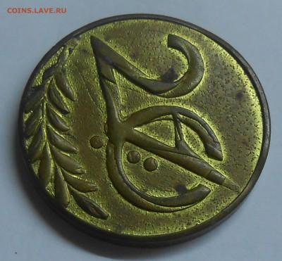 "Медаль ""20 лет"" повторный чекан до 25.05.19 г. 22:00 - DSCN2289.JPG"