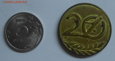 "Медаль ""20 лет"" повторный чекан до 25.05.19 г. 22:00 - DSCN2282.JPG"