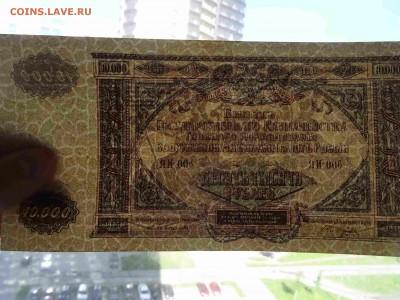 10 000 рублей ГКВС юг России UNC 1919 г. до 29.05 до 22.00 - DSC09628