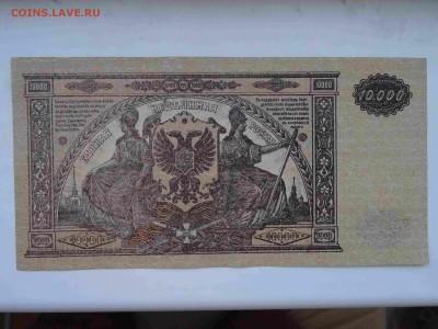 10 000 рублей ГКВС юг России UNC 1919 г. до 29.05 до 22.00 - DSC09627