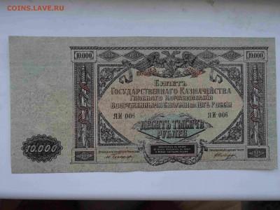 10 000 рублей ГКВС юг России UNC 1919 г. до 29.05 до 22.00 - DSC09626