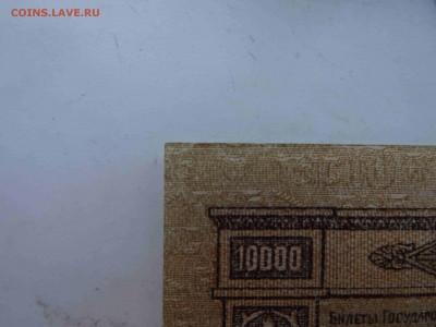 10 000 рублей ГКВС юг России UNC 1919 г. до 29.05 до 22.00 - DSC09656