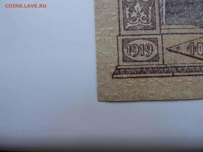 10 000 рублей ГКВС юг России UNC 1919 г. до 29.05 до 22.00 - DSC09655