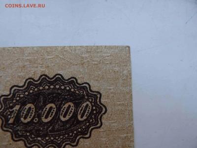 10 000 рублей ГКВС юг России UNC 1919 г. до 29.05 до 22.00 - DSC09653