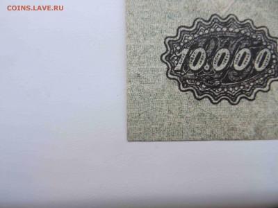 10 000 рублей ГКВС юг России UNC 1919 г. до 29.05 до 22.00 - DSC09652