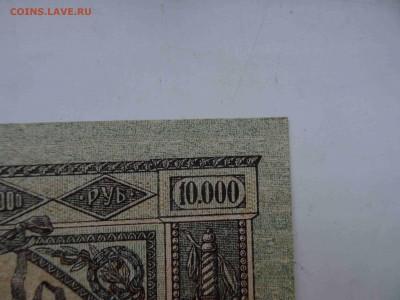 10 000 рублей ГКВС юг России UNC 1919 г. до 29.05 до 22.00 - DSC09649