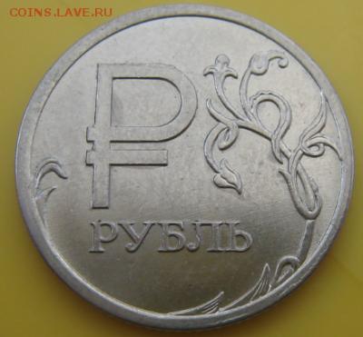 1 руб. со знаком рубля 2014 года в банковских мешках от econ - kaRjfkEJ
