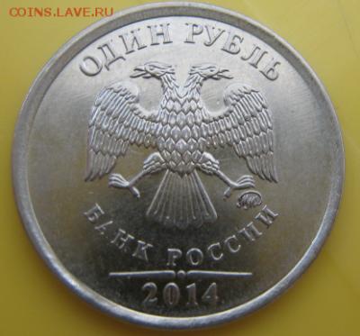 1 руб. со знаком рубля 2014 года в банковских мешках от econ - 2TQktt3r