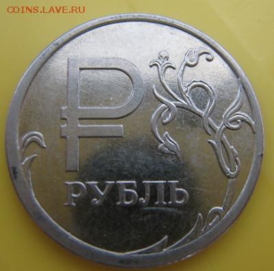 1 руб. со знаком рубля 2014 года в банковских мешках от econ - LoD85uM7