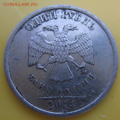 1 руб. со знаком рубля 2014 года в банковских мешках от econ - skajjvTt