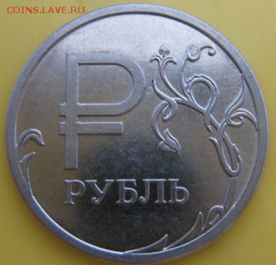 1 руб. со знаком рубля 2014 года в банковских мешках от econ - k8zRTfko