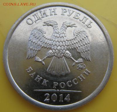 1 руб. со знаком рубля 2014 года в банковских мешках от econ - qhQp5rL0